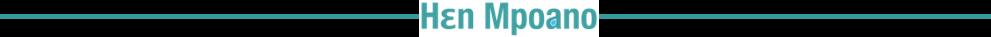 HM text logo